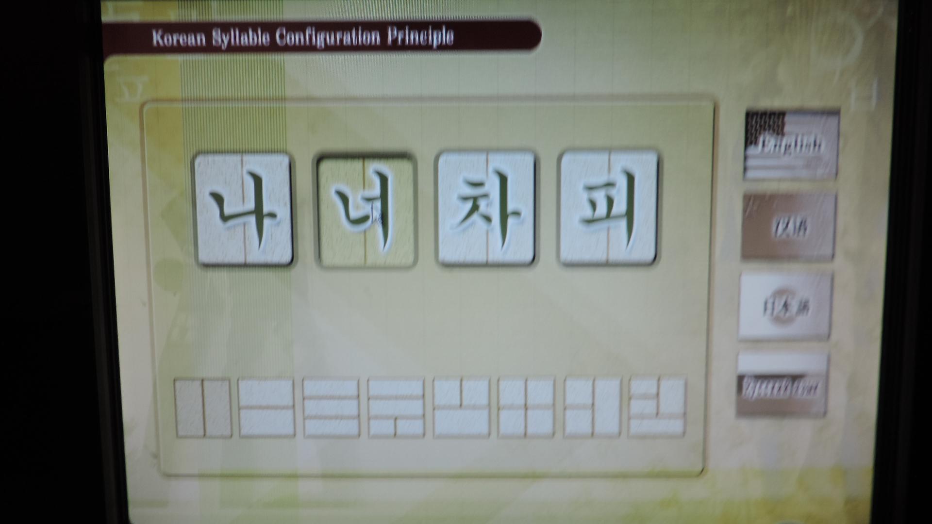 Museo Folklórico Nacional de Corea