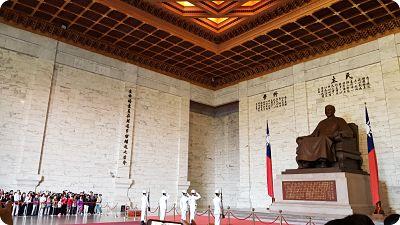 Salón Conmemorativo Chiang Kai-Shek