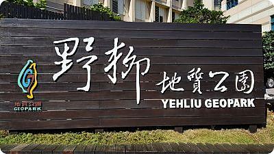 YehliuGeoPark